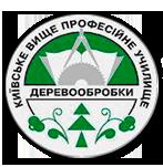 Київське вище професійне училище деревообробки