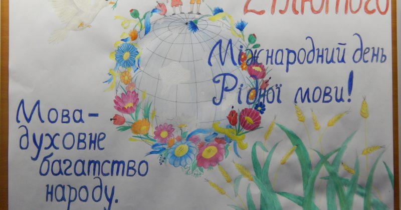 Заходи до Міжнародного дня рідної мови, 21.02.2020